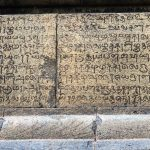 Tamil inscriptions carved 1000 years ago on the wall of the Brihadeeswarar temple